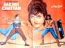 Akhri Chattan (1970)