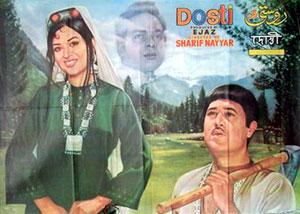 Dosti (1971)