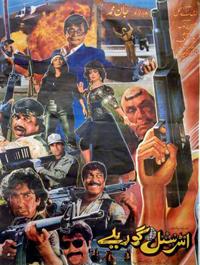 International Goreelay (1990)