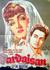 Perdesan (1959)