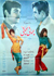 Bhai Bhai (1972)