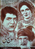 Dhol Jani (1968)