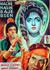Nachay Nagin bajay Been (1965)
