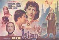 Noor-e-Islam (1957)