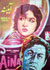 Aina (1966)