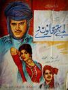 Lambay Hath Qanoon day (1974)