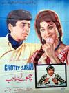 chhotay Sahib