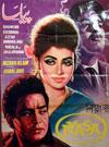 Pyasa (1969)