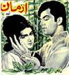 Armaan (1966)