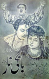 Banki Nar (1966)