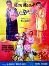Mann Mouji (1965)