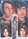 Shama (1974)