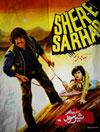 Sher-e-Sarhad