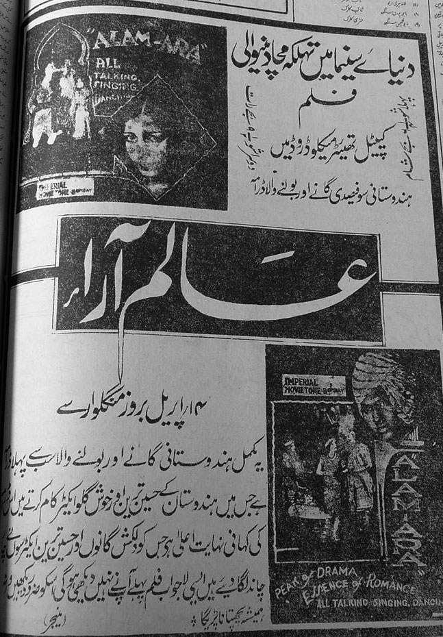 Newspaper ads of film Alam Ara (1931)
