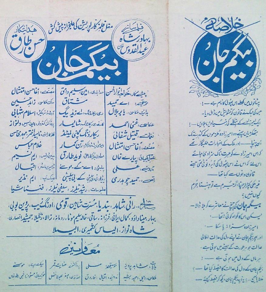 The booklet of film Begum Jan (1977)