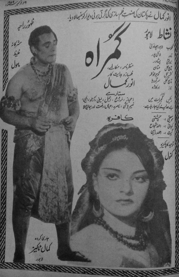 Newspaper ads of film Gumrah (1959)