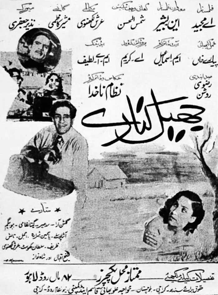 Newspaper ads of film Jheel Kinaray (1955)
