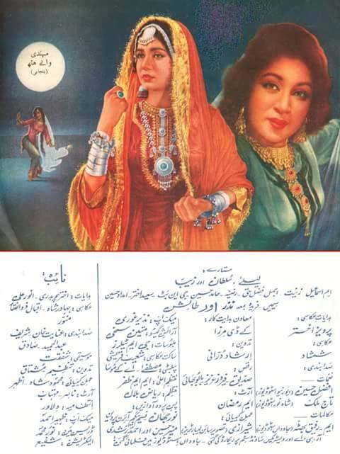 mehndi wale hath pakistani movie download