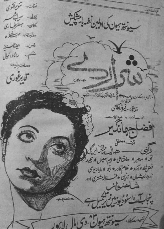 The ads of film Shararay (1955)