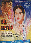 Dil-e-Betab