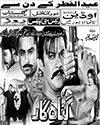 Pakistan Film Database - پاکستان فلم ڈیٹابیس - Lollywood Movies
