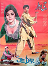 First Platinum jubilee film in Pakistan - Jeedar