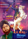 Malangi - double golden jubilee film..