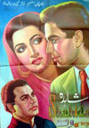 First silver jubilee Pakistani film in India - Shahida