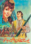 First Pashto film in Pakistan - Yousuf Khan Sher Bano